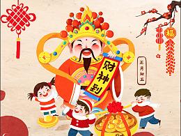 春节年俗(二)