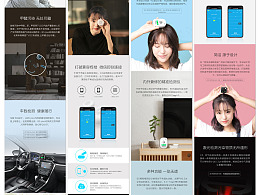 公司产品详情页设计