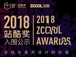 2018站酷奖入围作品名单公示