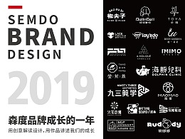 2019年度品牌设计合集