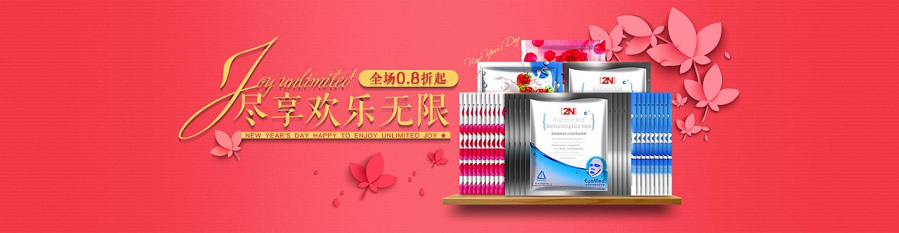 品牌瘦身,面膜化妆品春节期间活动页面/海报图片