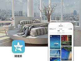 随星游app展示