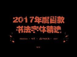 2017年度百款書法字體精選