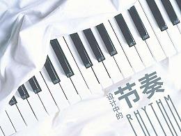 编辑排版设计的节奏韵律感