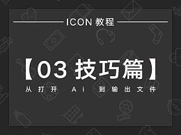【ICON 绘制】从打开 Ai 到输出文件,我的独门秘技之 03 技巧篇