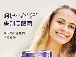 Vitarmony维美利莱—朝鲜蓟黑萝卜护肝小红针
