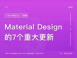 Material Design的7个重大更新