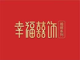 幸福囍饰系列海报
