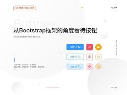 从前端Bootstrap框架的角度看待按钮