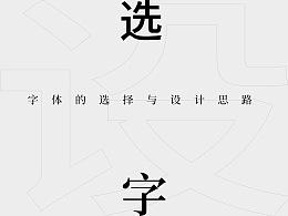 字体选择与设计思路(基础篇)