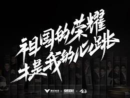 腾讯电竞《竞然如此》|手写字体
