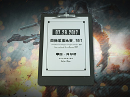 2017国际军事比赛