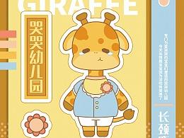 卡通IP形象设计 长颈鹿