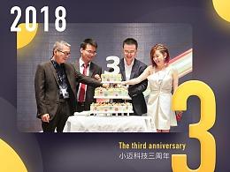 2018小迈科技年会总结