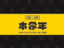 本命年ZCOOL12TH [H5+AR]