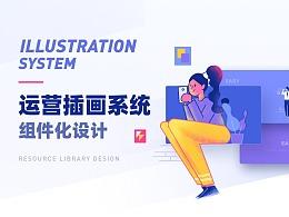 #果冻布丁集7#品牌插画组件系统合集——3.0升级版
