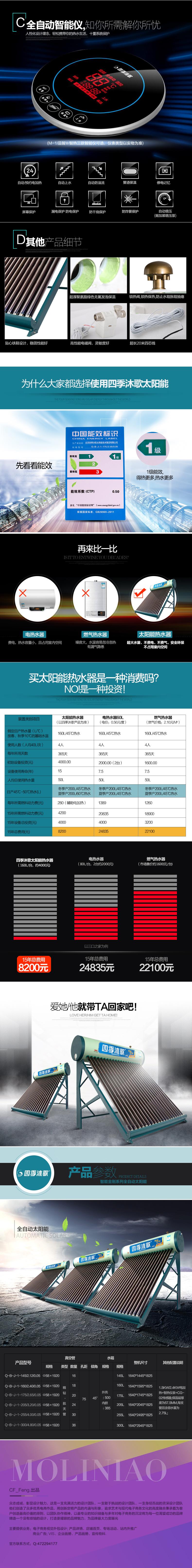四季沐歌太阳能热水器|企业官网|网页|cf