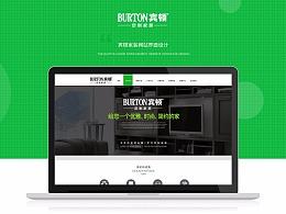 家装官网/网站设计