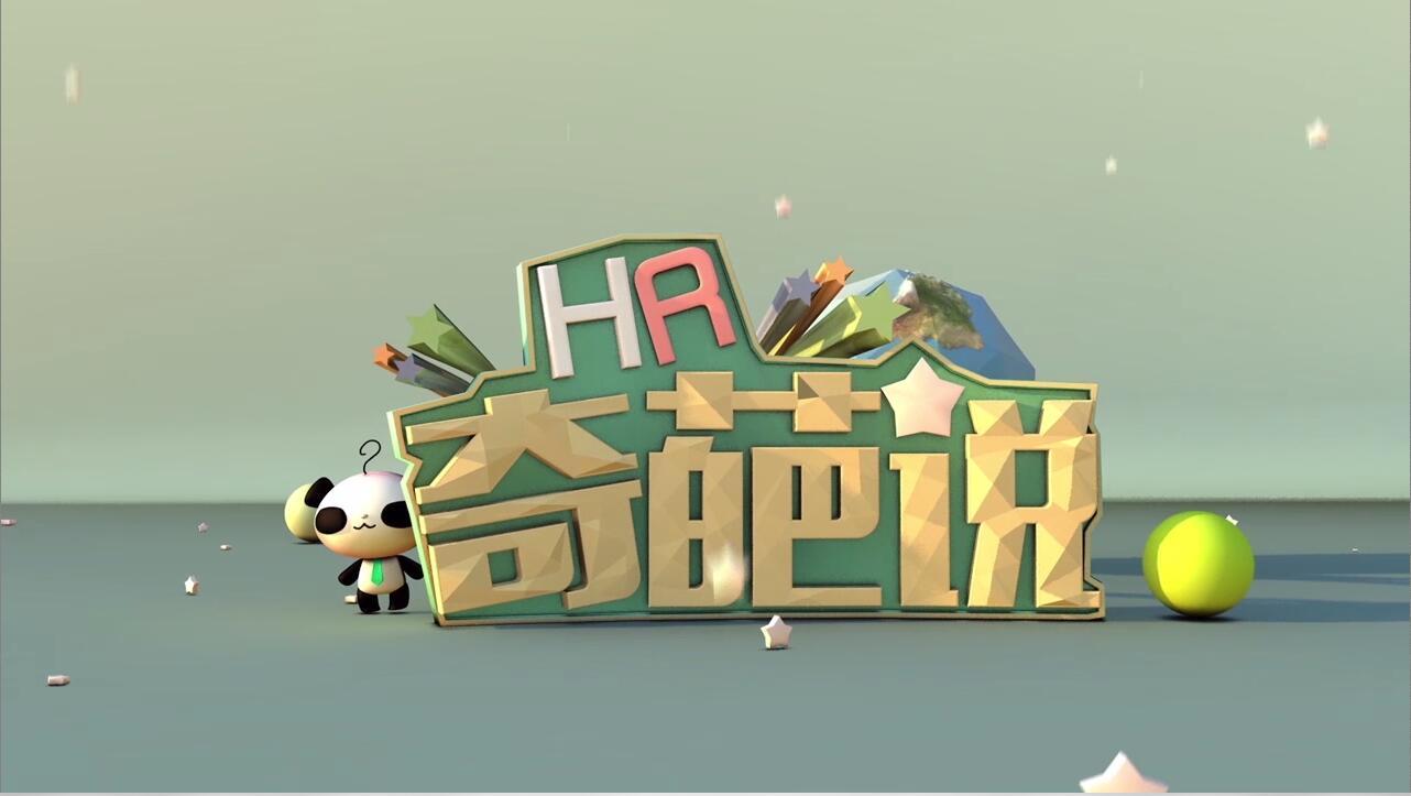 云才网络班步app-《奇葩说》图片