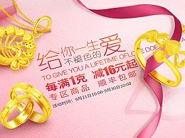 中国黄金banner