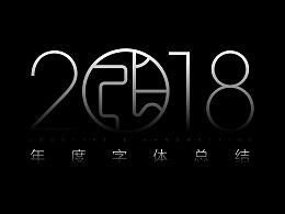 2018年度字体总结