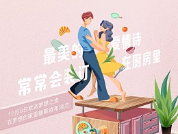 欧派《梦想的家》系列海报