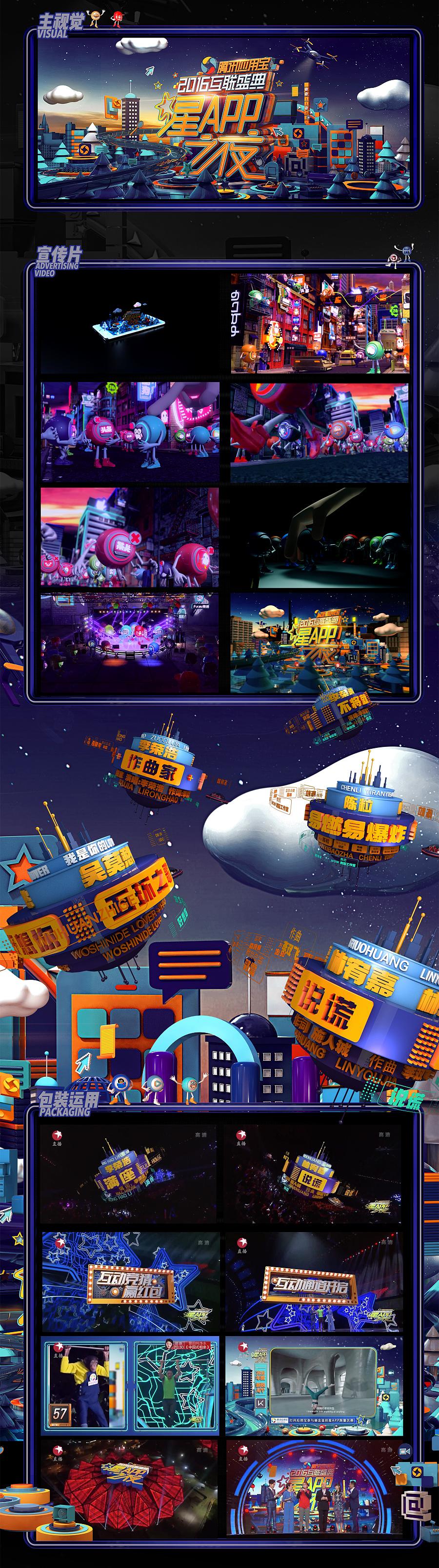 查看《[Nothing]腾讯应用宝星APP之夜-晚会包装》原图,原图尺寸:2000x7138
