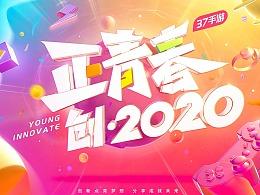 《正青春·创2020》年会视觉