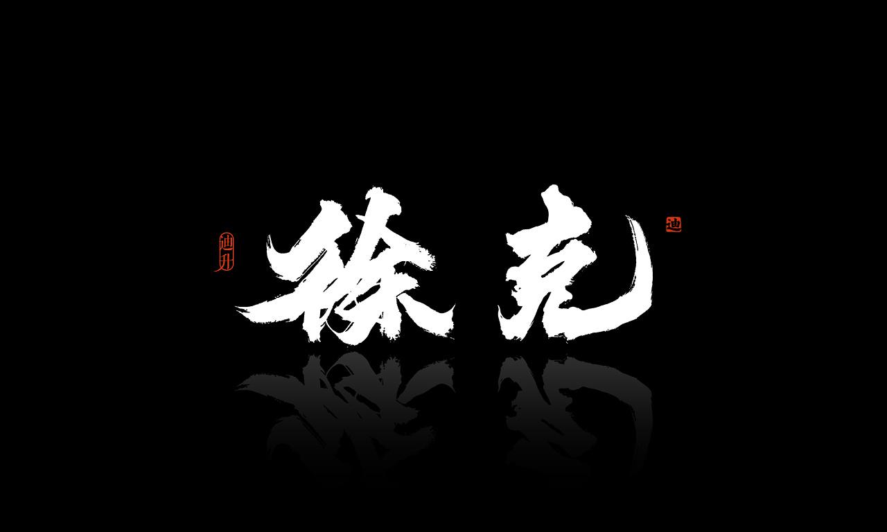 《奇门遁甲》手写字体|平面|字体/字形|迪升 - 原创图片