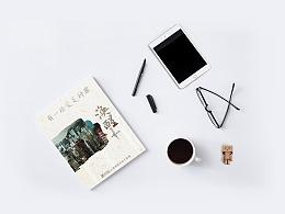 画册设计 书籍设计