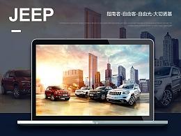 JEEP汽车-专题页面