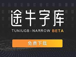 TUNIUGB - NARROW字库公测发布!提供免费开源下载