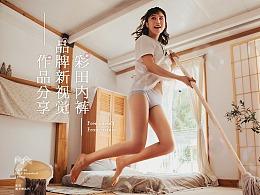 汤臣杰逊【 彩田内裤品牌新视觉作品分享】