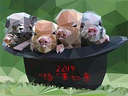 """2019 · """"猪""""事如意"""