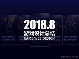 八月游戏设计总结