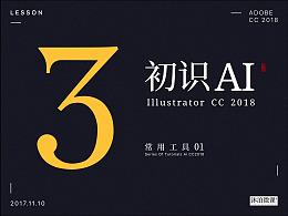 沐泊 Illustrator CC2018 轻松入门 UI设计课 图标绘制 免费课程 03