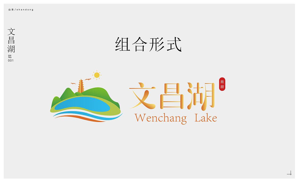 文昌湖旅游品牌logo设计提案图片