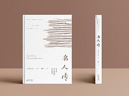 傅雷-译《名人传》书籍设计