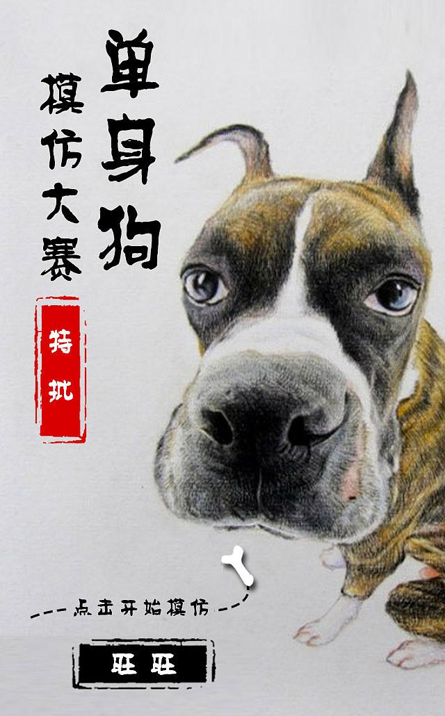h5小游戏-单身狗模仿大赛图片