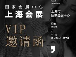 suavinex-2018-上海展会邀请函设计