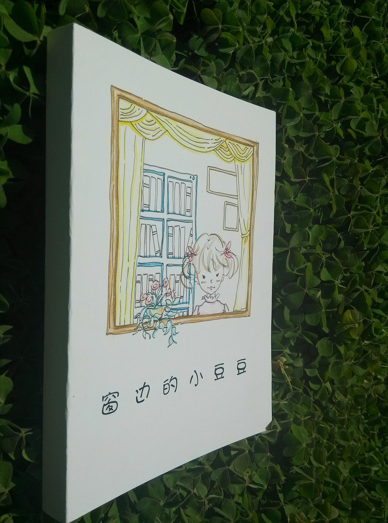 窗边的小豆豆 书籍装帧 手工作品
