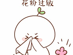 【表情×长草颜团子】春天来了花粉也来了~