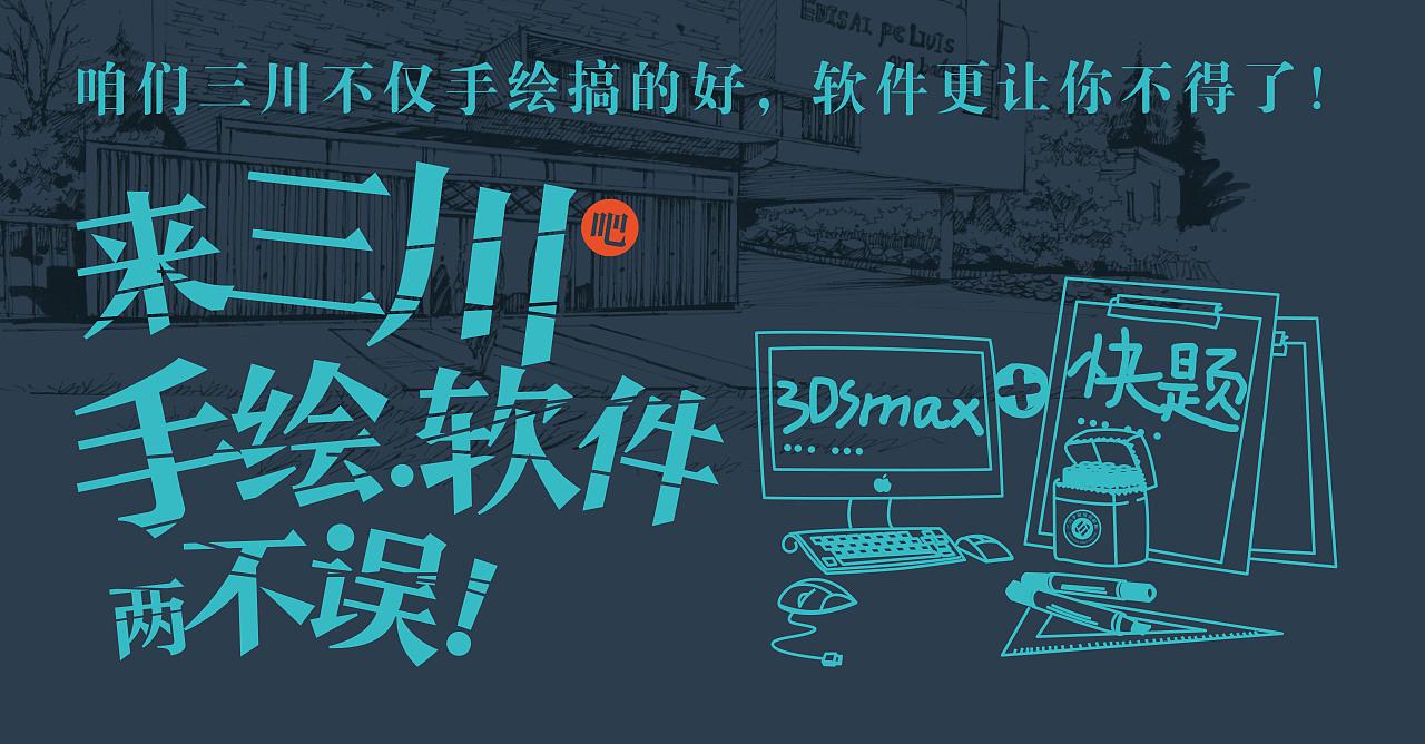 三川手绘培训机构2015招生创意海报出炉图片