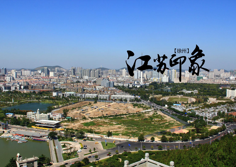 徐州_想知道徐州有没有什么公司的软件是好用的,想买一套检