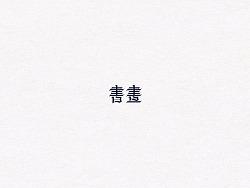 半月字迹(四)
