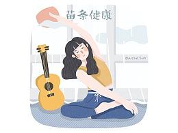 【系列插画】扁平插画小结