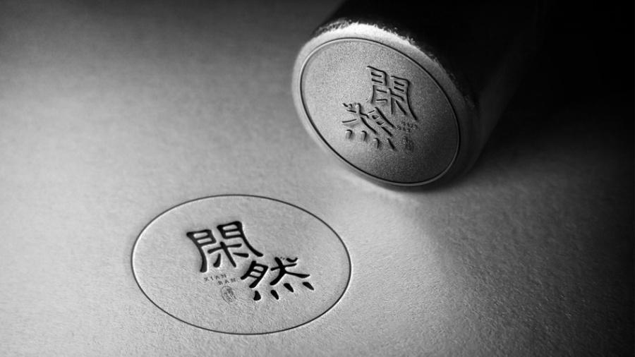 闲然-标志logov标志|字体|平面|naninihao-原创设伟国设计院图片