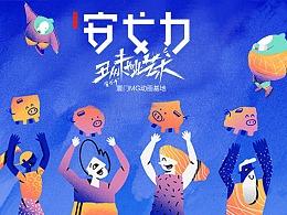 《UGLY2019星际漫游》插画合集