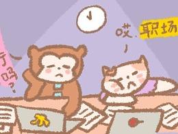 微信表情「阿猴与嘟嘟职场篇」