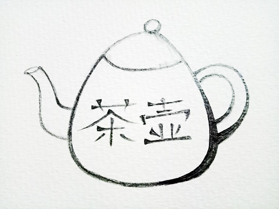 茶壶 壶 简笔画 手绘 线稿 900_675
